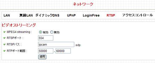 RTSP.jpg